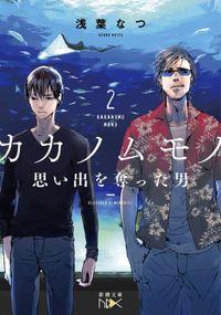カカノムモノ2―思い出を奪った男―(新潮文庫)