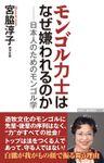 モンゴル力士はなぜ嫌われるのか ─日本人のためのモンゴル学