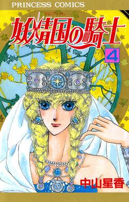 妖精国の騎士(アルフヘイムの騎士) 4-電子書籍