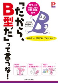 御瀧政子の血液型