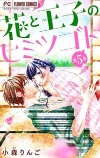 花と王子のヒミツゴト【マイクロ】(5)