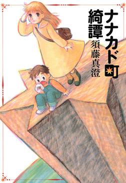 ナナカド町綺譚-電子書籍