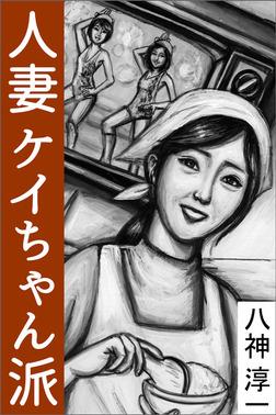 人妻ケイちゃん派-電子書籍