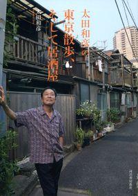 太田和彦の東京散歩、そして居酒屋