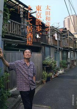 太田和彦の東京散歩、そして居酒屋-電子書籍