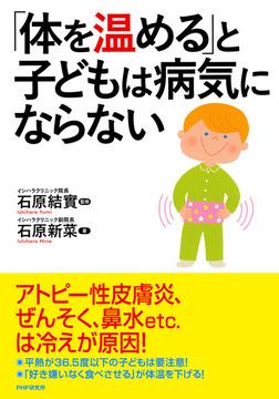 「体を温める」と子どもは病気にならない-電子書籍