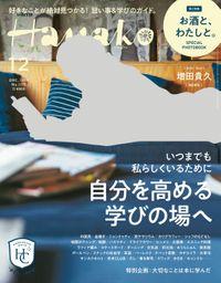 Hanako(ハナコ) 2019年 12月号 [自分を高める学びの場へ/増田貴久]