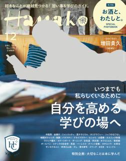 Hanako(ハナコ) 2019年 12月号 [自分を高める学びの場へ/増田貴久]-電子書籍