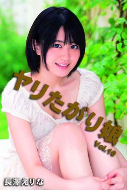 ヤリたがり娘 Vol.10 / 長澤えりな-電子書籍