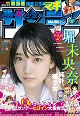 週刊少年サンデー 2017年36号(2017年8月2日発売)