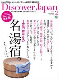 Discover Japan 2012年2月号「1万円台からの名湯宿。」