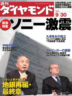 週刊ダイヤモンド 06年9月30日号-電子書籍