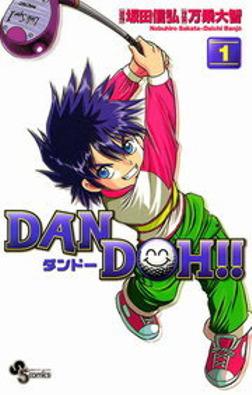 DAN DOH!!〔新装版〕(1)-電子書籍