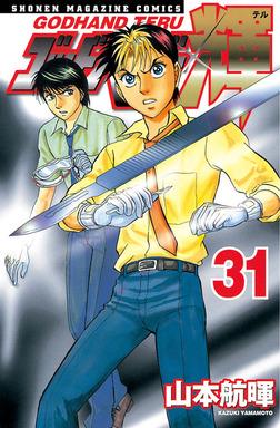 ゴッドハンド輝(31)-電子書籍