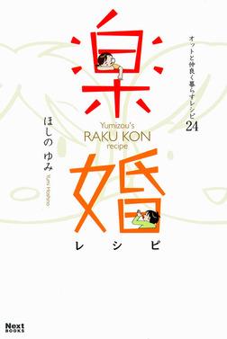 楽婚レシピ~オットと仲良く暮らすレシピ24~-電子書籍