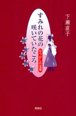 すみれの花の咲いていたころ : なつかしの宝塚-電子書籍