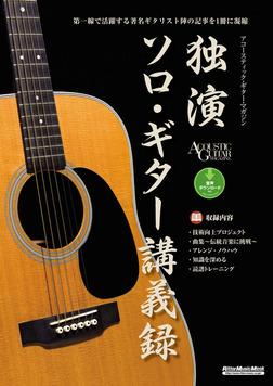 独演 ソロ・ギター講義録-電子書籍