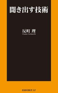 聞き出す技術(扶桑社BOOKS新書)