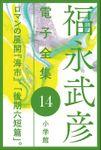 福永武彦 電子全集14 ロマンの展開 『海市』、「後期六短篇」。