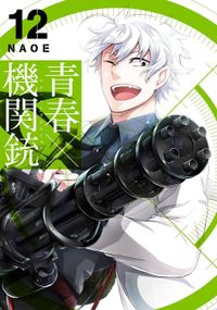 青春×機関銃 12巻