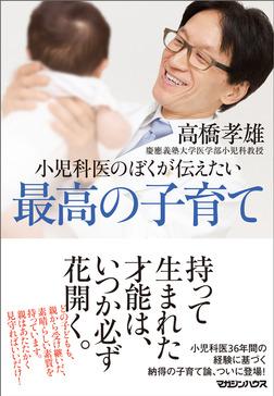 小児科医のぼくが伝えたい 最高の子育て-電子書籍