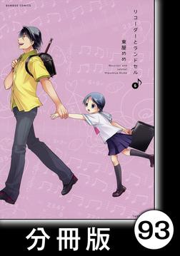 リコーダーとランドセル【分冊版】93-電子書籍