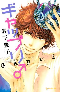 ギャップリ♂-電子書籍