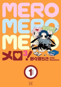 メロ3! 1巻-電子書籍