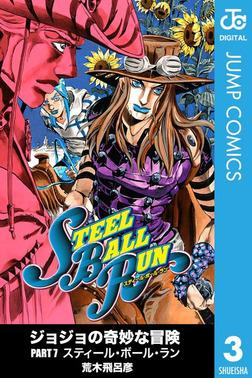 ジョジョの奇妙な冒険 第7部 モノクロ版 3-電子書籍