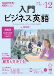 NHKラジオ 入門ビジネス英語 2020年12月号