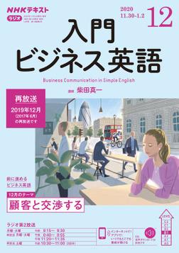 NHKラジオ 入門ビジネス英語 2020年12月号-電子書籍