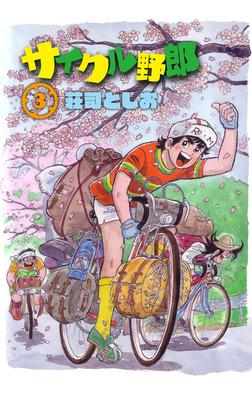 サイクル野郎(3)-電子書籍