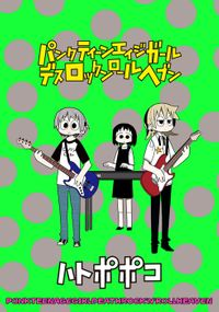 パンクティーンエイジガールデスロックンロールヘブン STORIAダッシュ連載版Vol.25