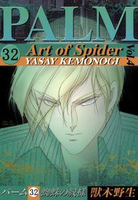 パーム (32) 蜘蛛の紋様 IV