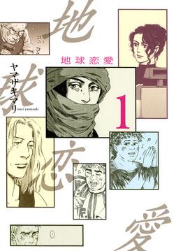 地球恋愛(1)-電子書籍
