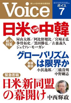 Voice 平成27年7月号-電子書籍