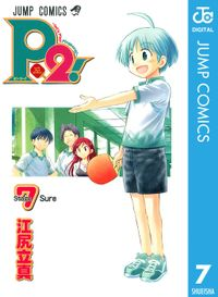 P2!―let's Play Pingpong!― 7