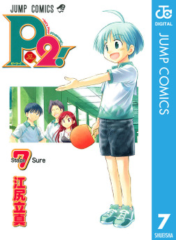 P2!―let's Play Pingpong!― 7-電子書籍