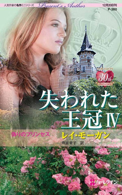 偽りのプリンセス 失われた王冠 IV-電子書籍