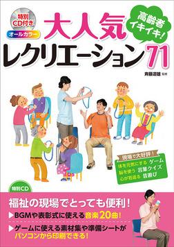 オールカラー 高齢者イキイキ! 大人気レクリエーション71(CDなしバージョン)-電子書籍