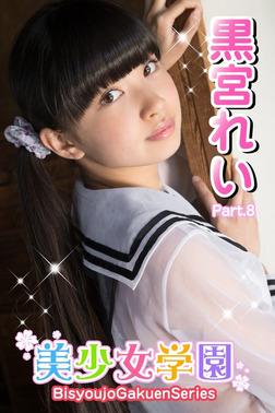 美少女学園 黒宮れい Part.8(Ver2.0)-電子書籍