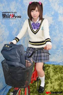 LOVEPOP デラックス 笹山りん 002-電子書籍