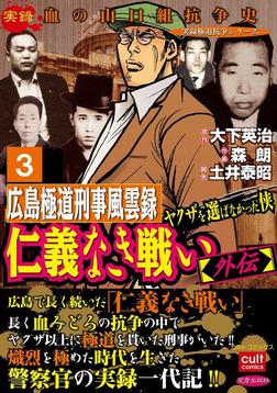 仁義なき戦い【外伝】広島極道刑事風雲録 ヤクザを選ばなかった侠 3巻-電子書籍