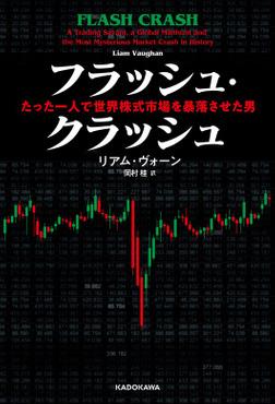 フラッシュ・クラッシュ Flash Crash たった一人で世界株式市場を暴落させた男-電子書籍