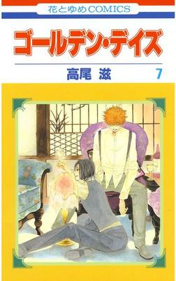 ゴールデン・デイズ 7巻-電子書籍