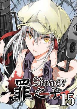 Sinner, Chapter 15
