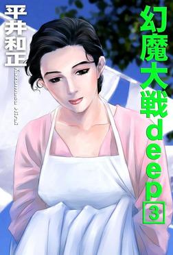 幻魔大戦deep3-電子書籍