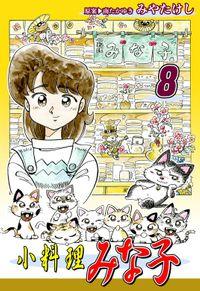 小料理みな子(8)