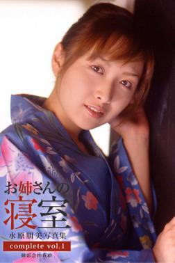 お姉さんの寝室 complete 水原朋美 vol.1-電子書籍