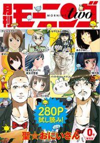 月刊モーニング・ツー0号(無料版)